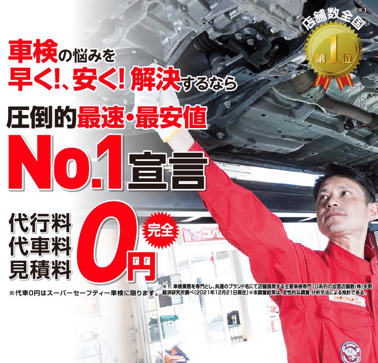 愛知県豊明市内で圧倒的実績! 累計30万台突破!車検の悩みを早く!、安く! 解決するなら圧倒的最速・最安値No.1宣言 代行料・代車料・見積料0円 他社よりも最安値でご案内最低価格保証システム