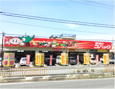 コバック豊明店