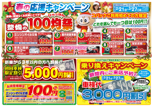 event-chokueiura-150221