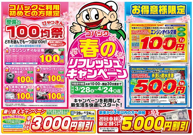 event-chokueiura-150328